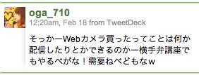 スクリーンショット(2010-02-18 4.43.30).png